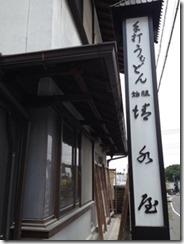 【水沢うどん】手打ちうむどん 始祖 清水屋へ行ってきた