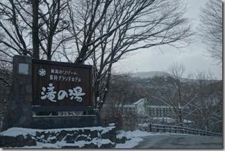 【蓼科グランドホテル滝の湯】 温泉最高 [写記 vol.597]