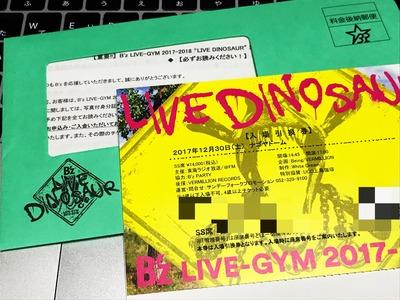 【B'z LIVE-GYM】SS席入場引換券が届きました!