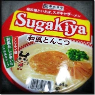 スガキヤのカップ麺が美味かった [写記 vol.11]