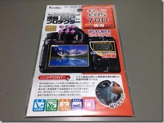 EOS70Dの液晶に保護フィルムを貼ろう!