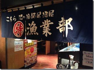 仙台の夜は居酒屋へ [東北の旅2014 vol.17]