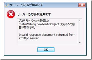 [Windows Live Writer] 「ブログ サーバーから受信した metaWeblog.newMediaObject メソッドへの応答が無効です」のエラーが出て困ったけど、なんとか解決できました