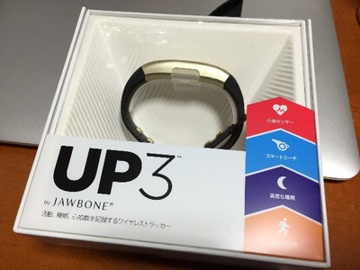 Jawbone UP3を安く買えた話 [写記 vol.1059]