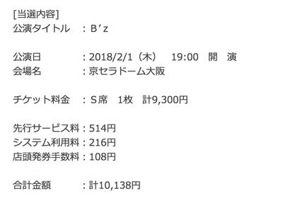 B'z大阪公演03