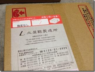 【土屋鞄製造所】手触りが気持ちいい!トーンオイルヌメ・ソフト文庫カバーを買いました