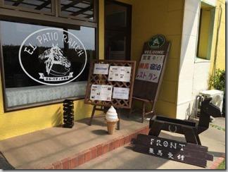 エルパティオ牧場でバーガーをテイクアウト [熊本の旅 2014 vol.8]