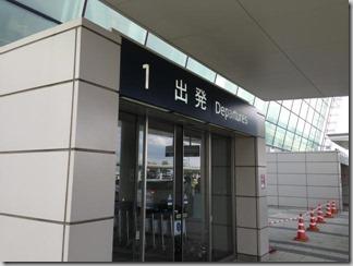 サヨナラ北海道