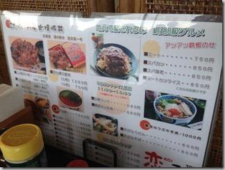 最強の豚丼現る!? むーんらいと恋問店で「ぶう丼」を食べる!