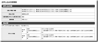 【B'z LIVE-GYM 2015】スタジアムツアー申し込みました!