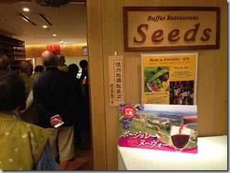【蓼科グランドホテル滝の湯】北海道フェア開催中