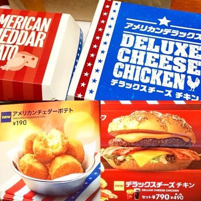 【マクドナルド】今度はデラックスチーズチキンを食べたよ! [写記 vol.1651]