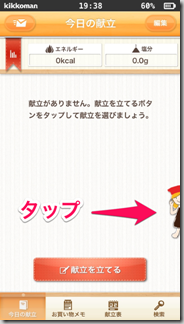 [iPhone アプリ] 「今日の献立」の豆知識がいい!