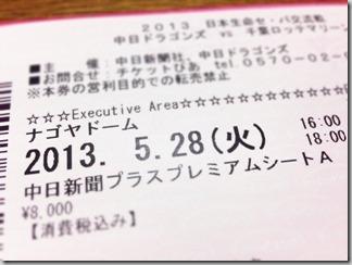 【千葉ロッテ】ナゴヤドームへ行ってきます!