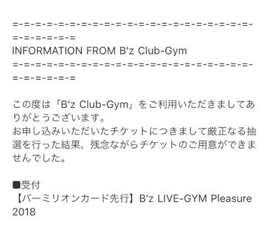 【B'z LIVE-GYM Pleasure 2018】バーミリオンカード先行は落選でした [写記 vol.1744]