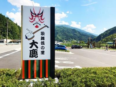 道の駅『歌舞伎の里大鹿』へ行ってみた