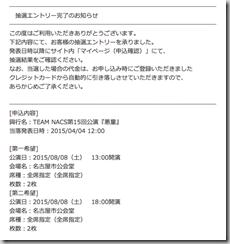 【TEAM NACS】 抽選先行予約完了! [写記 vol.696]