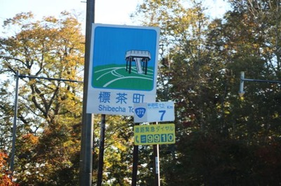 三日目、まずは標津へ向かいます [北海道の旅 2015 vol.12]