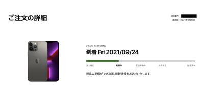 予約完了!iPhone 13 Pro Maxにしました。