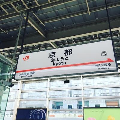 サヨナラ京都 [京都大阪の旅 2017 July vol.6]