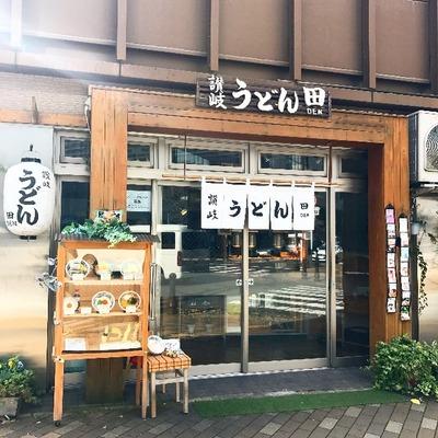 【讃岐うどん田】名古屋で食べる讃岐うどん! [写記 vol.1328]