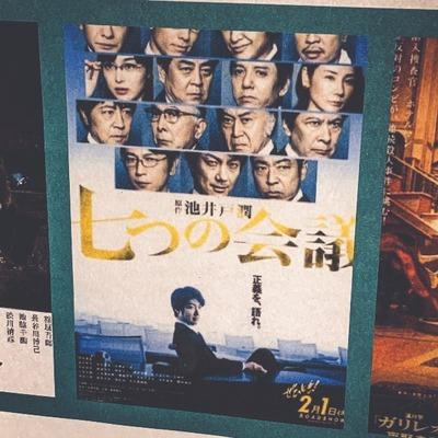 【満喫名古屋 vol.2】「七つの会議」を観ました。