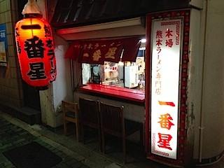 本場熊本ラーメン専門店 一番星へ行ってきた