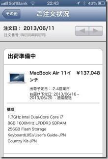 【MacBook Air】出荷準備中