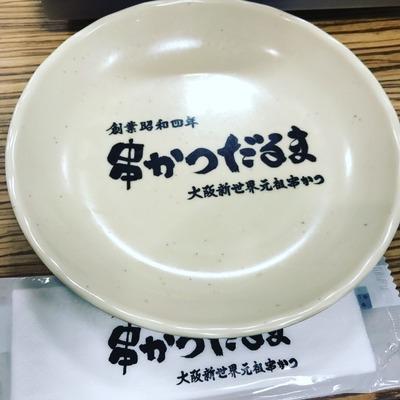 【串かつだるま】美味すぎる♪念願の串かつを食べたよ! [京都大阪の旅 2017 July vol.3]