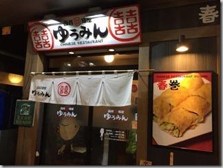 函館の夜、最後はラーメン!函館麺屋ゆうみんへ [北海道の旅 2014 vol.27]