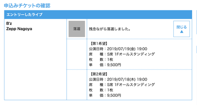 【B'z LIVE-GYM 2019】果たしてどうなった?SUNDAY FOLKの結果発表! #Bz2019