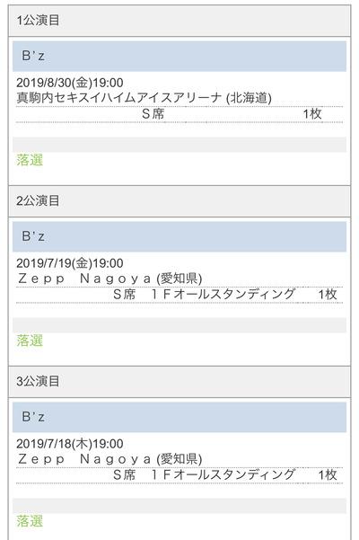 【B'z LIVE-GYM 2019】果たしてどうなった?セブン先行とuP!!!ライブパス先行の結果発表! #Bz2019