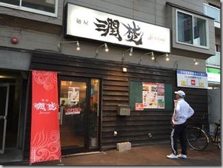 【麺屋 潤焚】Jさんに会いたい!あのトマトのラーメンが食べたい!テレビで見た潤焚にいってきた [北海道の旅 2014 vol.8]