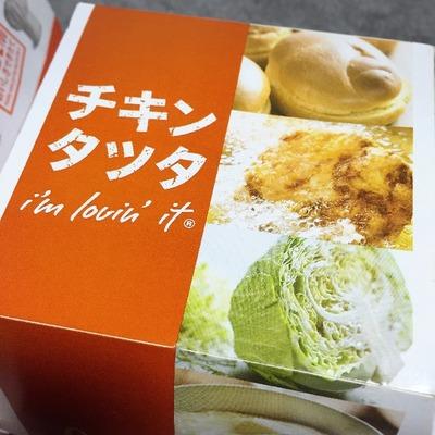 【マクドナルド】フライング発売!?チキンタツタを食べたよ [写記 vol.933]