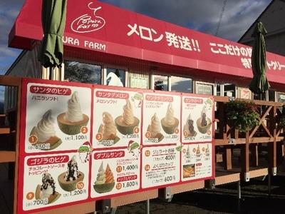 【ポプラファーム】メロンとソフトクリームの最強コンビ!サンタのヒゲを食べたよ [北海道2016 秋 vol.6]
