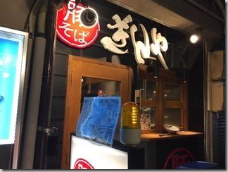 やっぱりシメはラーメンでしょ!豚そば ぎんやへ行ったよ [名古屋 2014.12/22 vol.4]