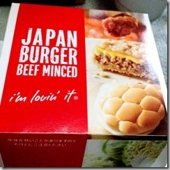 【マクドナルド】ジャパンバーガーを食べたよ [写記 vol.419]