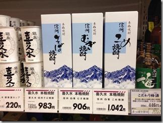 信州こめ焼酎を買ってきた