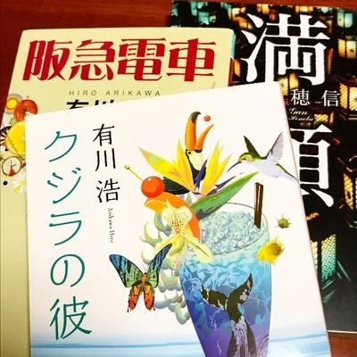 3冊購入 [写記 vol.1929]
