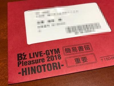 【B'z LIVE-GYM Pleasure 2018】SS席のチケットが届きました! [写記 vol.1919]