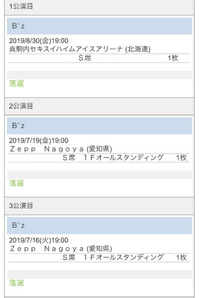 【B'z LIVE-GYM 2019】果たしてどうなった?ファミマ先行の結果発表! #Bz2019