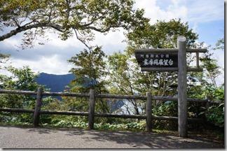 摩周湖を裏から見る展望台