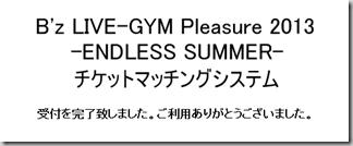 【B'z LIVE-GYM】マッチングの申し込みをしました