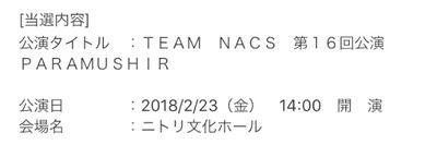 【TEAM NACS】「PURAKUSHIR」札幌昼公演当選!そして今回は4公演行けることに!