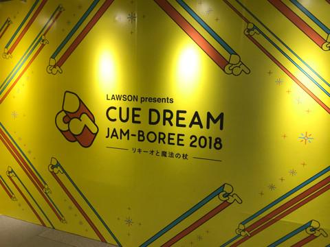 CUE DREAM JAM-BOREE 2018-リキーオと魔法の杖 [写記 vol.1904]
