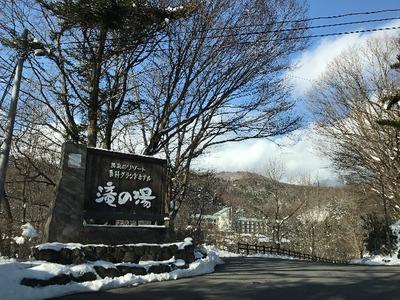 【蓼科グランドホテル滝の湯】雪景色にビックリ [写記 vol.1421]
