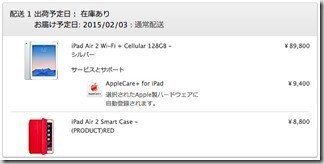 iPad Air 2 Wi-Fi + Cellularを注文したよ!そして、契約したSIMはこれだ!