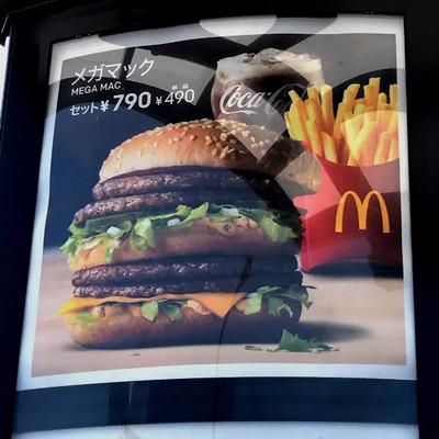 【マクドナルド】メガマックでお腹いっぱい [写記 vol.1396]