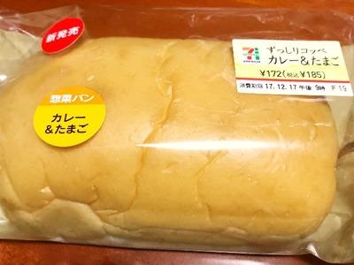 【セブンイレブン】美味しいパン新発売!リピ決定 [写記 vol.1682]