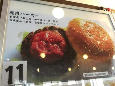 道の駅うとろ・シリエトクで、鹿肉バーガーを食べたよ [北海道の旅 2015 vol.18]